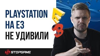 E3 2017. Итоги презентации PlayStation: God of War, Uncharted: The Lost Legacy, Spider-man