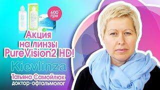 Акция на линзы PureVision2 HD. Купить PureVision в Киеве, Украина.(, 2015-09-08T09:57:04.000Z)