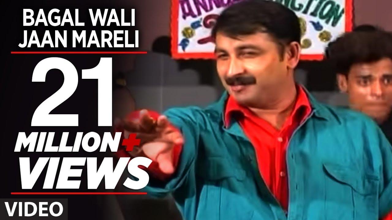 Bagal Wali Jaan Mareli - Hits Of Manoj Tiwari Full Video Song Bagal Wali Jaan Mareli