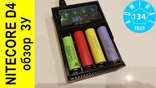 NITECORE D4. Обзор зарядного устройства