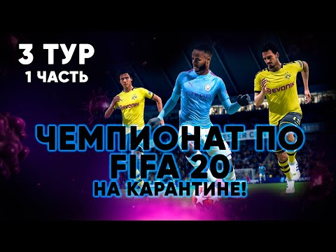 ЧЕМПИОНАТ ПО FIFA 20 НА КАРАНТИНЕ! 3 ТУР, 1 ЧАСТЬ