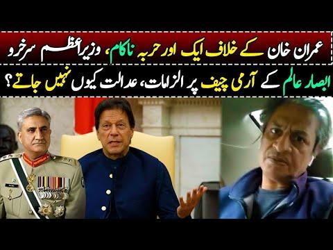 Imran Khan's big success || Siddique Jaan and Qazi Faez Isa || Absar Alam alleges Qamar Bajwa