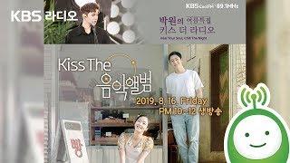 [LIVE] KBS 쿨FM 박원의키스더라디오_ KISS THE 음악앨범 공개방송