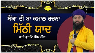 Giani Gurjant Singh Benka , 3rd Barsi Baba Daya Singh Ji Sur Singh Wale