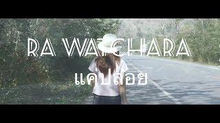 แค่ปล่อย (Release) Ra Watchara [Official MV]