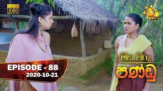 Maha Viru Pandu | Episode 88 | 2020-10-21 Thumbnail