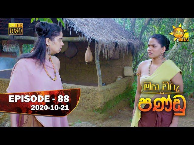 Maha Viru Pandu   Episode 88   2020-10-21