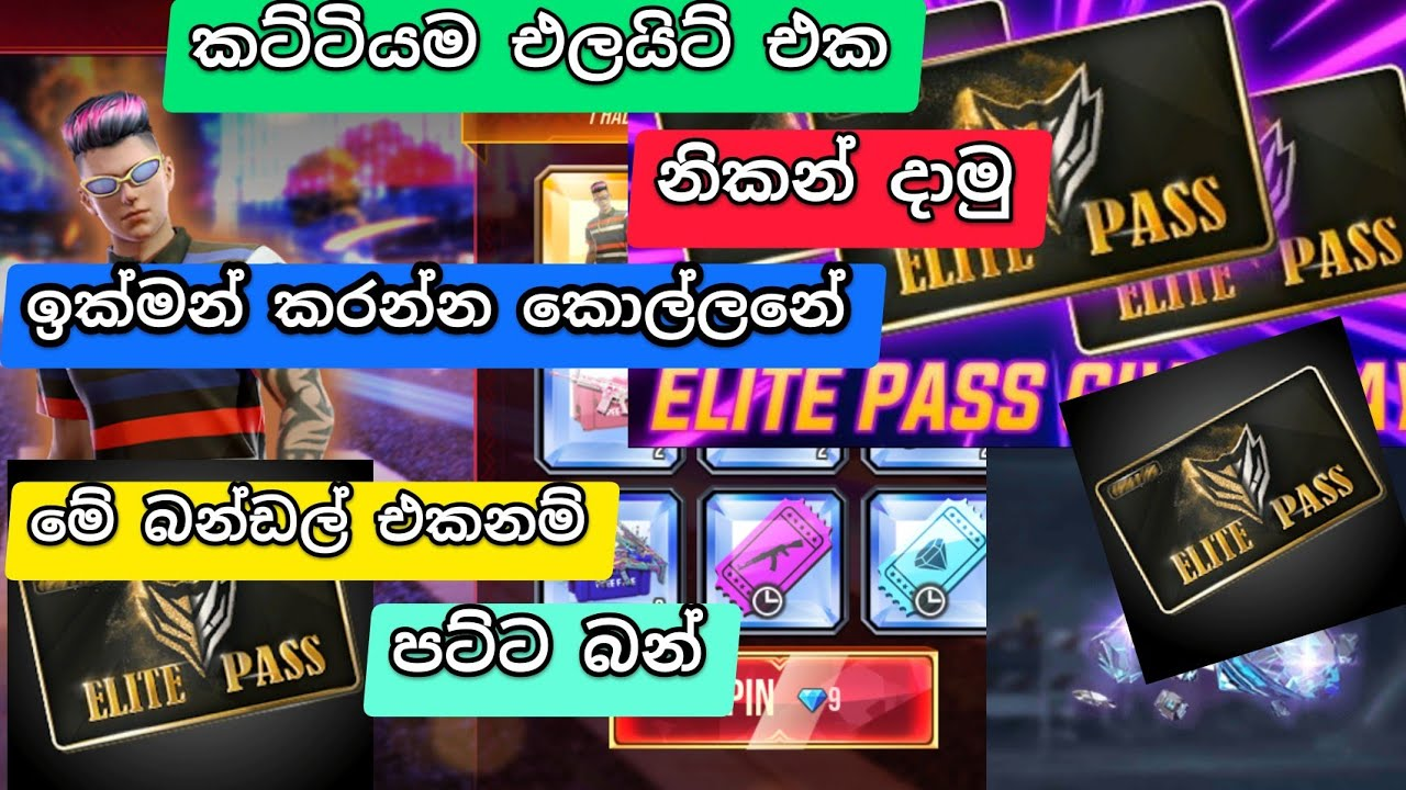 free fire elite pass giveaway sinhala   free fire new event sinhala   එලයිට් එක නිකන් දාමු කොම්ලෝ