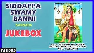 Siddappa Swamy Banni || Sri Siddappaji Songs || Kannada Devotional Songs