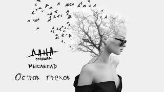 Дана Соколова - Остров грехов (альбом «Мыслепад», 2018)