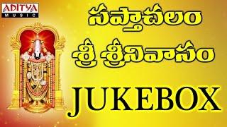Saptachalam Sri Srinivasam||Telugu Devotional Songs Jukebox||  S.P.Balasubramanyam