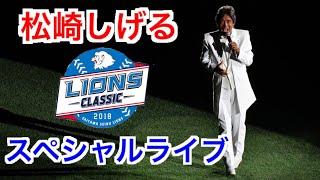 4/17日の試合後に行われた、松崎しげる氏によるライブイベントの様子で...
