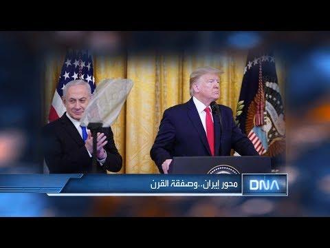 DNA 1/30/2020 محور إيران..وصفقة القرن