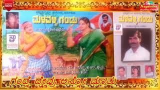 Gandane Devru Anno Maathu || Malavalli Gandu Janapada Folk kannada songs