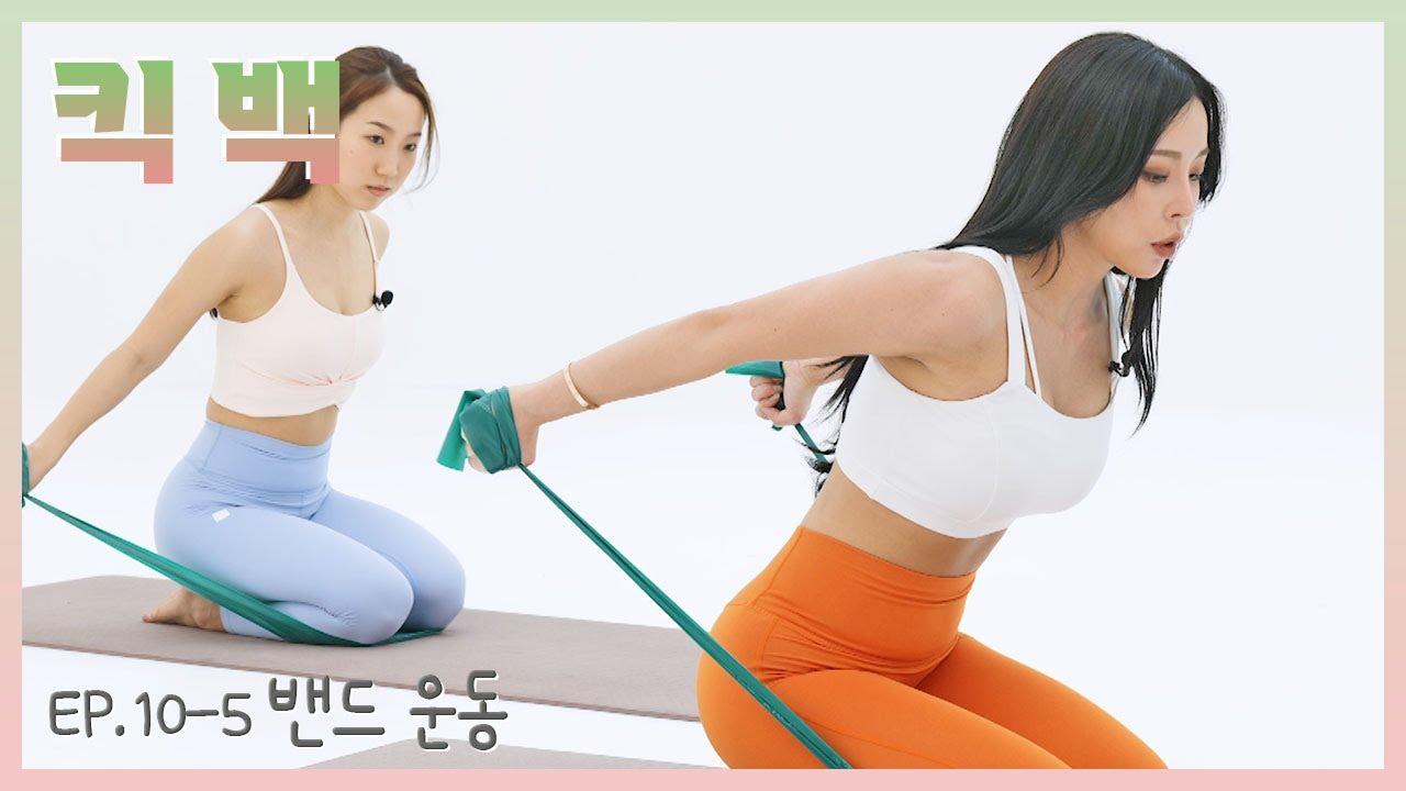 [필소굿] EP.10-5 밴드 운동-05 킥 백 Kick Back [김연수/최혜림]