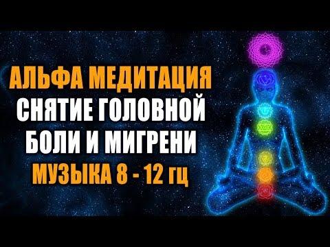 Почему болит голова от медитации
