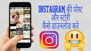 How To Download Instagram Story/Post    Instagram ki Post ya Story kaise Download kare