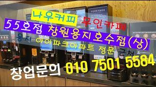 """나우커피 무인카페 55호점 창원용지호수점은 """"…"""