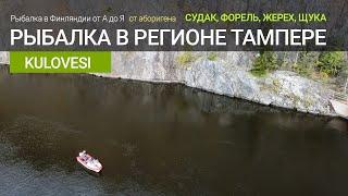 Рыбалка в регионе Тампере Ловля судака жереха форели на озере Kulovesi Финляндия