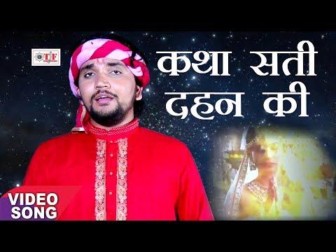 कथा सती दहन की  - Chali Kanwar Uthhali - Gunjan Singh - Bhojpuri Kanwar Songs 2017 new - Team Film