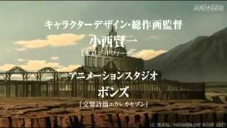 Fullmetal Alchemist Milos no Sei-Naru (FMA:Brotherhood The Movie) Trailer