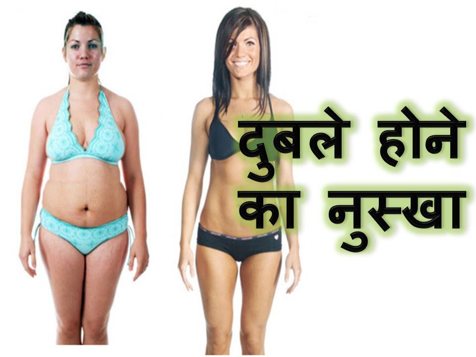 dieting for weight loss in hindi
