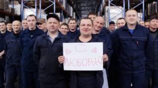 Поздравление женщин Лихославльского района с 8 марта от мужчин Лихославльского района