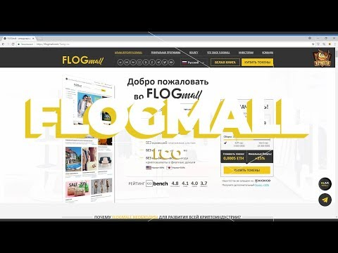 FLOGmall: Миллионы товаров за любую криптовалюту
