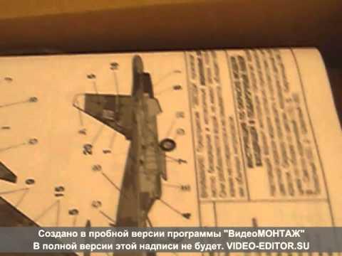стендовый моделизм самолёт СУ 37 1/72 звезда