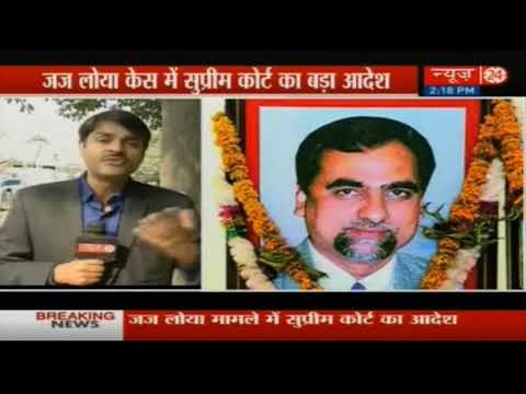 Judge Loya death: Supreme Court transfers to itself two cases in Bombay High Court