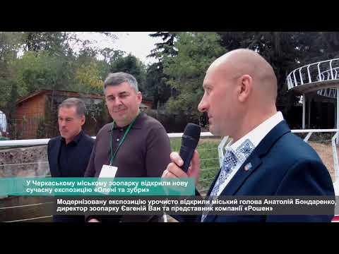 Телеканал АНТЕНА: У Черкаському міському зоопарку відкрили нову сучасну експозицію «Олені та зубри»