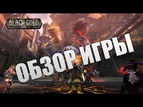 Black Gold Online летсплей (обзор игры)