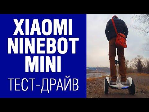 Xiaomi Ninebot Mini, обзор, тестдрайв