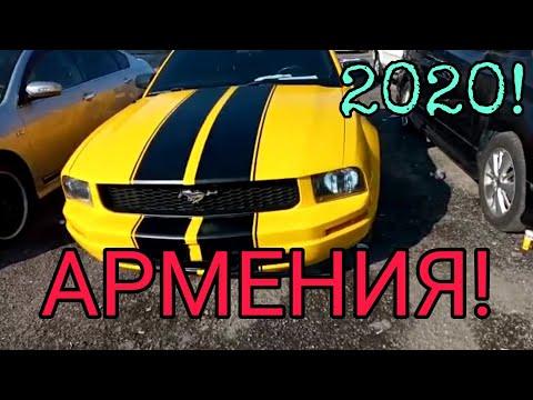 Армения авто 2020, рынок Ереван!