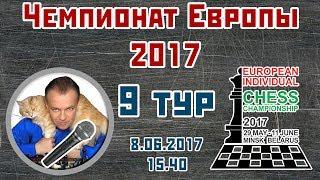 Чемпионат Европы 2017, 9 тур. Сергей Шипов. Шахматы