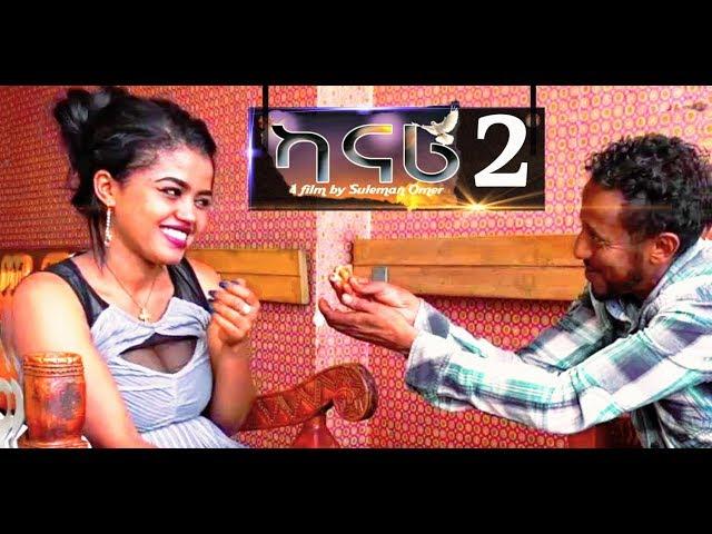 Kanari 2 New Eritrean Movie 2019 a film by Suleman Omer