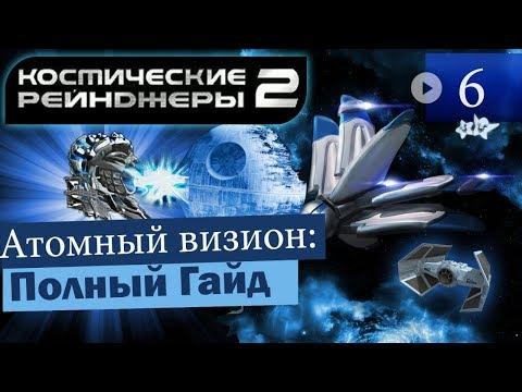 Космические Рейнджеры 2 Атомный визион ▪ Гайд на оружие
