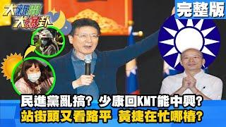 【大新聞大爆卦】20210202 民進黨亂搞? 少康回KMT能中興? 站街頭又看路平 黃捷在忙哪樁?