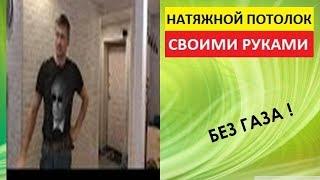 г. Петрозаводск ( Без пушки! Комплект ! Натяжной потолок Своими руками - Атлас )