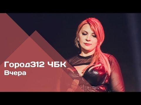 Music video Город 312 - Вчера