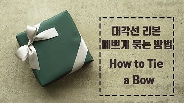 대각선 리본 예쁘게 묶는법 / 선물포장리본묶는법 / gift wrapping /How to Tie a Bow