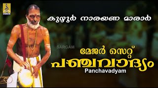 Panchavadyam Full Length Movie - This is a instrumental music by famous kuzhoor Narayana Marar