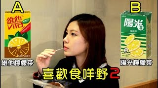 娜美篇 - 喜歡食咩野2 - A OR B