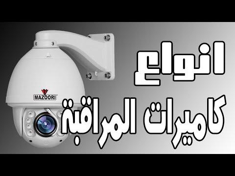 معلومات حول انواع كاميرات المراقبة