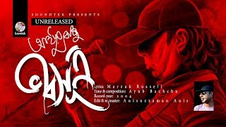 Vabsutro Unreleased Ayub Bachchu Mp3 Song Download