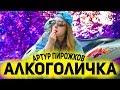 Артур Пирожков Алкоголичка mp3