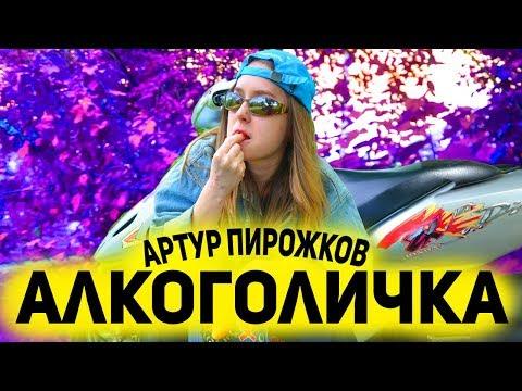 Артур Пирожков - Алкоголичка