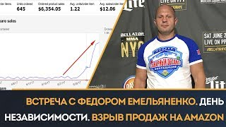 Встреча с Федором Емельяненко; День Независимости США; Взрыв продаж на Amazon