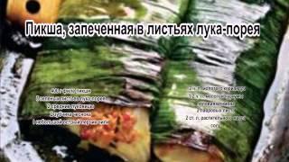Приготовление рыбы в духовке.Пикша, запеченная в листьях лука порея