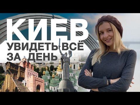 Увидеть Киев за один день (2020)